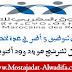 الصندوق المغربي للتقاعد مباريات لتوظيف 5 أطر في عدة تخصصات، آخر أجل للترشيح هو 24 و29 أكتوبر 2019