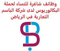 وظائف شاغرة للنساء لحملة البكالوريوس لدى شركة الباسم التجارية في الرياض تعلن شركة الباسم التجارية, عن توفر وظائف شاغرة للنساء لحملة البكالوريوس, للعمل لديها في الرياض وذلك للوظائف التالية: - محاسبة - محامية - موارد بشرية وفقاً للشروط والمتطلبات التالية: المؤهل العلمي: بكالوريوس في تخصص ذي صلة الخبرة: سنتان على الأقل من العمل في المجال أن تكون المتقدمة للوظيفة سعودية الجنسية للتـقـدم إلى الوظـيـفـة يـرجى إرسـال سـيـرتـك الـذاتـيـة عـبـر الإيـمـيـل التـالـي Hr@albasem.com.sa مـع ضرورة كتـابـة عـنـوان الرسـالـة, بـالـمـسـمـى الـوظـيـفـي       اشترك الآن في قناتنا على تليجرام        شاهد أيضاً: وظائف شاغرة للعمل عن بعد في السعودية     أنشئ سيرتك الذاتية     شاهد أيضاً وظائف الرياض   وظائف جدة    وظائف الدمام      وظائف شركات    وظائف إدارية                           لمشاهدة المزيد من الوظائف قم بالعودة إلى الصفحة الرئيسية قم أيضاً بالاطّلاع على المزيد من الوظائف مهندسين وتقنيين   محاسبة وإدارة أعمال وتسويق   التعليم والبرامج التعليمية   كافة التخصصات الطبية   محامون وقضاة ومستشارون قانونيون   مبرمجو كمبيوتر وجرافيك ورسامون   موظفين وإداريين   فنيي حرف وعمال    شاهد يومياً عبر موقعنا وظائف تسويق في الرياض وظائف شركات الرياض وظائف 2021 ابحث عن عمل في جدة وظائف المملكة وظائف للسعوديين في الرياض وظائف حكومية في السعودية اعلانات وظائف في السعودية وظائف اليوم في الرياض وظائف في السعودية للاجانب وظائف في السعودية جدة وظائف الرياض وظائف اليوم وظيفة كوم وظائف حكومية وظائف شركات توظيف السعودية
