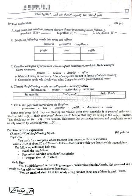 موضوع اللغة الإنجليزية بكالوريا 2020 شعبة لغات أجنبية