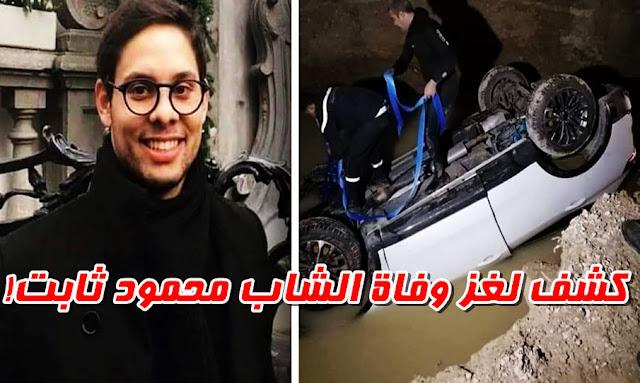تونس: تقرير دقيق يحسم الجدل ويكشف لغز وفاة الشاب محمود ثابت ... واللحظات الأخيرة!