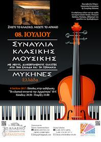 Ελληνογερμανική συναυλία κλασικής μουσικής στις Μυκήνες (βίντεο)