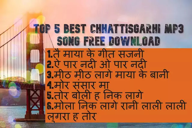 Top 5 best Chhattisgarhi Song Mp3 Free Download