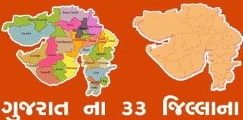 Download Gujarat na Jilla ni PDF   RKhack.com