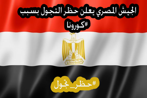 رسميا.. الجيش المصري يعلن حظر التجول فى الجمهورية خلال دقائق لمكافحة كورونا