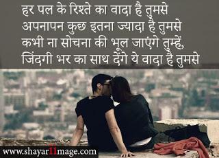 Promise Shayari image in Hindi