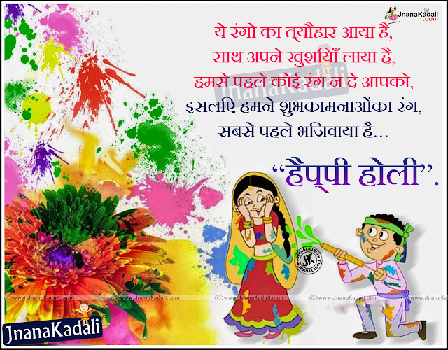 Holi Greetings in Hindi,Colorful Holi eCards in Hindi,Free Holi eCards in Hindi,Holi Greeting Cards in Hindi,Holi SMS Greetings in Hindi,Happy Holi Wishes Hindi,Happy Holi Wishes Hindi Greeting Cards,Happy Holi Hindi Images, Happy Holi Hindi Pics,Happy Holi Hindi kavithalu,Hindi Holi Greetings and Wishes with Beautiful Images,Beautiful Holi Wishes in Hindi for Friends,Family members,Face Book and Twitter shares hoki wishes in Hindi