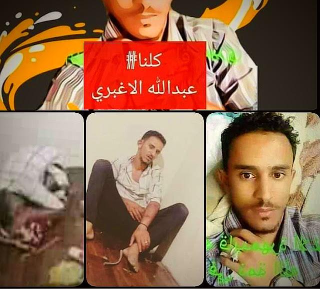 عاجل: تفاصيل لأول مرة حول الشخص الذي سرب الفيديوهات الخاصة بتعذيب عبدالله الأغبري في صنعاء