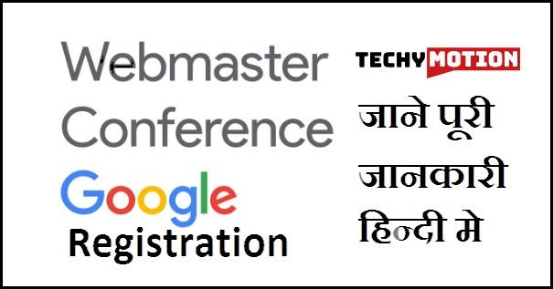 Google Webmaster Conference 2019 Registration
