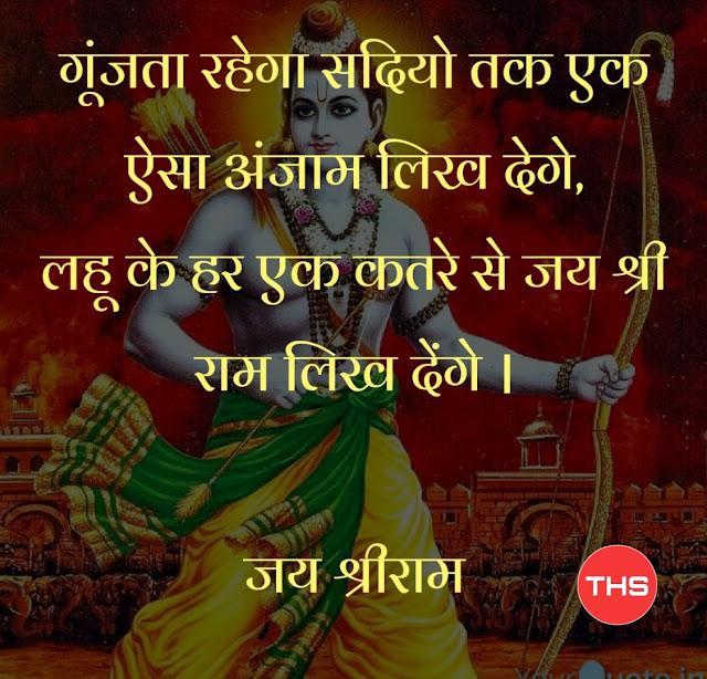 Shri ram quotes