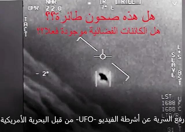 مخلوقات فضائية بالفيديو تم رفع السرية عنها من قبل البحرية الأمريكية