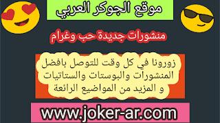 منشورات جديدة حب وغرام 2019 - الجوكر العربي