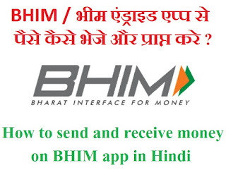 How to send and receive money on BHIM android app in Hindi