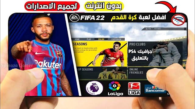 تحميل فيفا 22 للاندرويد جرافيك عالي بدون انترنت مع التعليق اخر تحديث من ميديا فاير | FIFA 22 Android