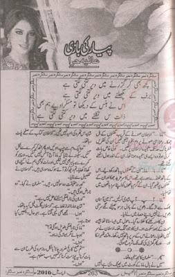 Pyaar ki baazi by Aliya Hira.