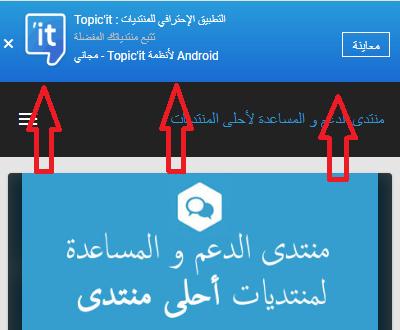 كود حذف اعلان تطبيق احلى منتدى على الجوال