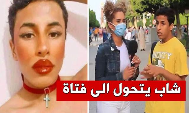 شاب تونسي يتحول الى فتاة  ـ Tunisian Gay