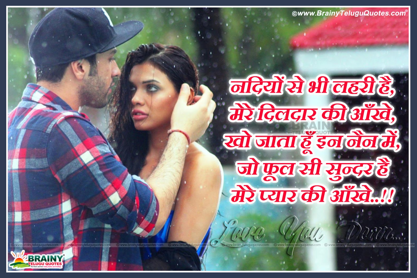 Images Of Love Couples In Rain With Quotes Hindi