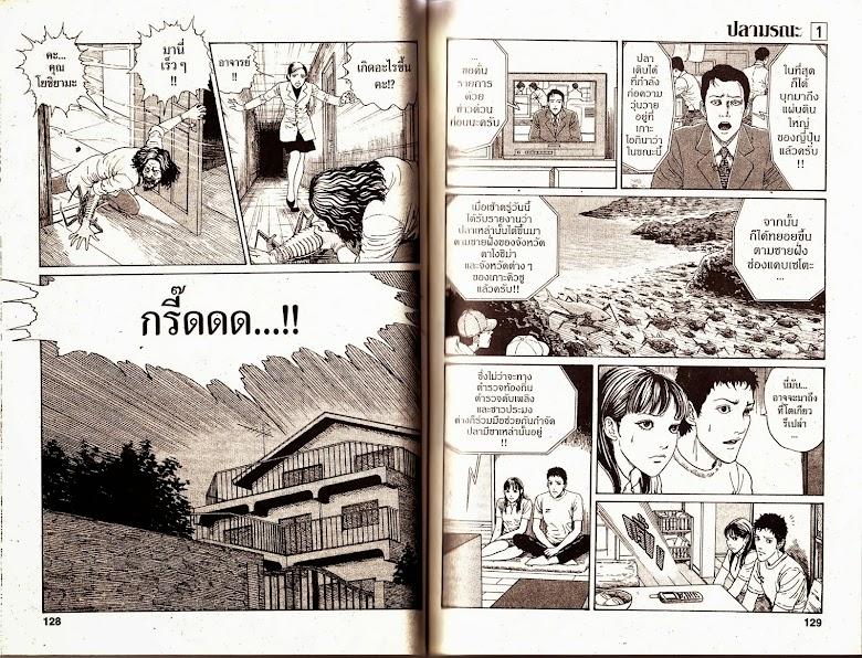 Gyo - หน้า 65