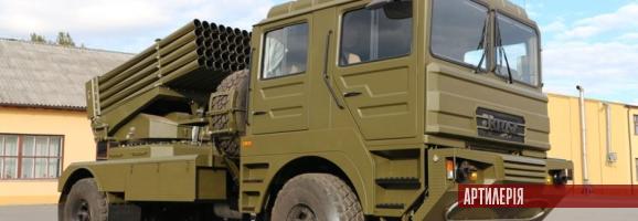 Нове відео бойової машини РСЗВ «Берест»