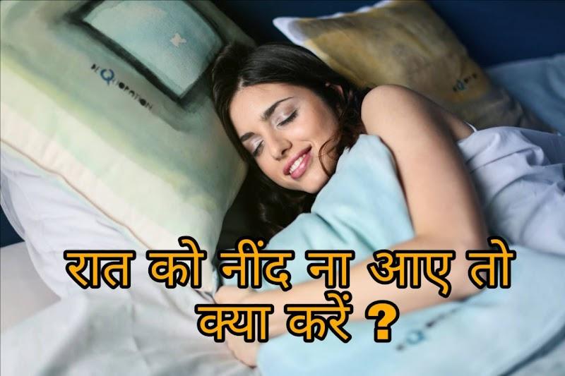 raat mein neend nahi aati kya kare in Hindi