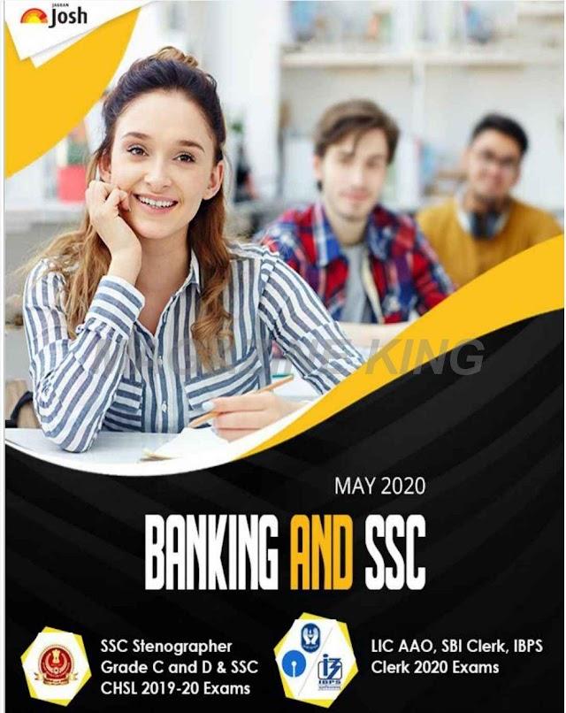 जागरण जोश करंट अफेयर्स (मई 2020) : बैंकिंग और एसएससी परीक्षा हेतु पीडीऍफ़ पुस्तक | Jagran Josh Current Affairs (May 2020) : For SSC and Banking Exam PDF Book