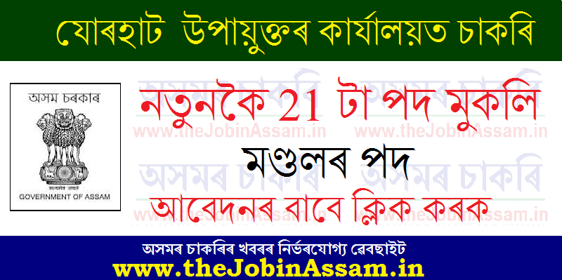 DC Jorhat Recruitment 2021: Apply Online for 21 Mandal Vacancies