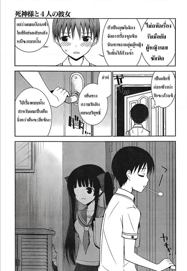 Shinigami-sama to 4-nin no Kanojo - หน้า 13