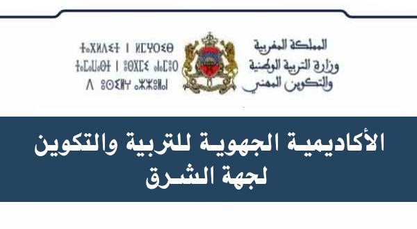 الأكاديمية الجهوية للتربية والتكوين لجهة الشرق الوثائق المطلوبة
