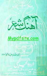 Ahang-e-sher by abu-zafar-abdul-wahid