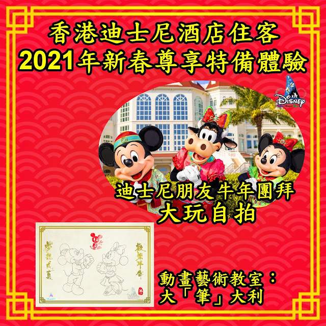 香港迪士尼樂園度假區主題酒店 新增兩個 酒店住客2021年新春尊享特備體驗