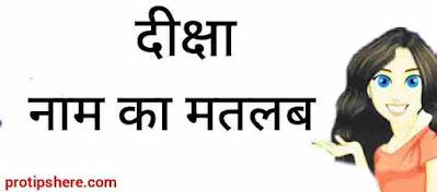 diksha-meaning-in-hindi