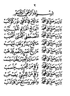 تحميل سمط الدرر في مولد النبي
