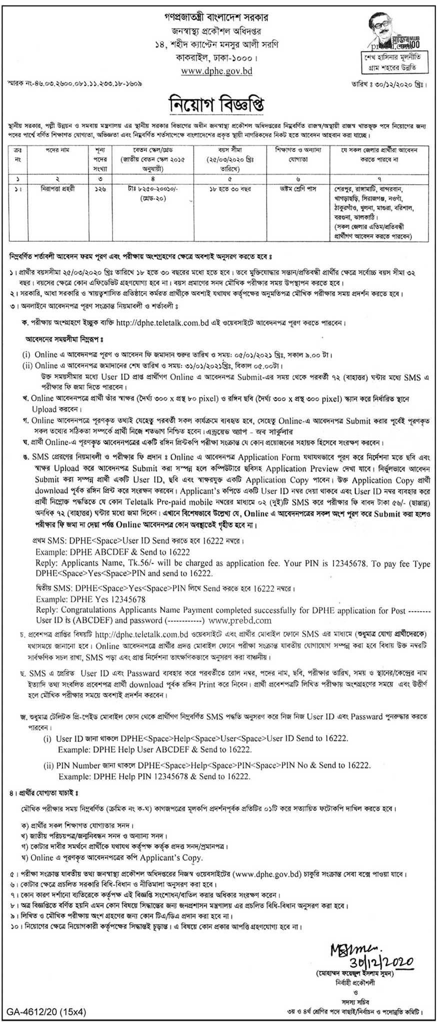 জনস্বাস্থ্য প্রকৌশল অধিদপ্তর (dphe) এ নিয়োগ বিজ্ঞপ্তি ২০২১ | www.dphe.gov.bd Job Circular 2021