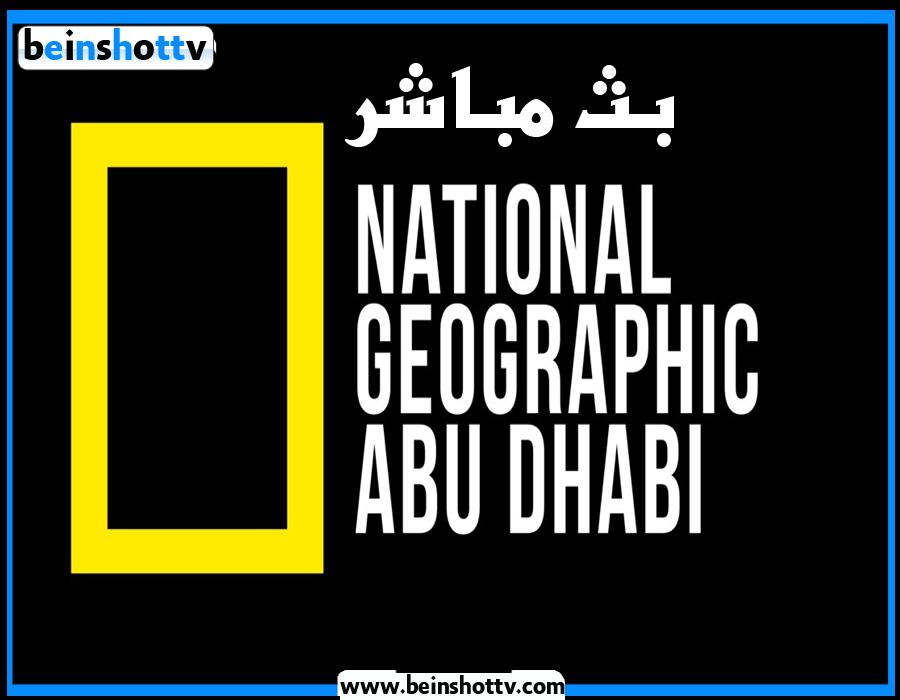 مشاهدة قناة ناسيونال جيوكرافيك أبوظبي بث مباشر national geographic