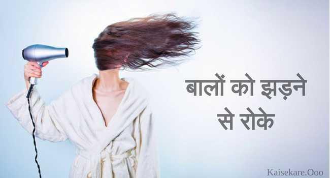 बालो का झड़ना कैसे रोके | Hair Fall Treatment In Hindi