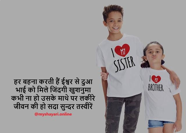 Pyar Bhari Bhai Bhen ki Shayari