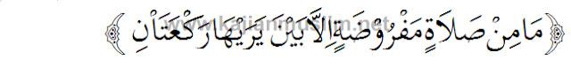 imam abu hamzah didalam syarah hadits bukhari