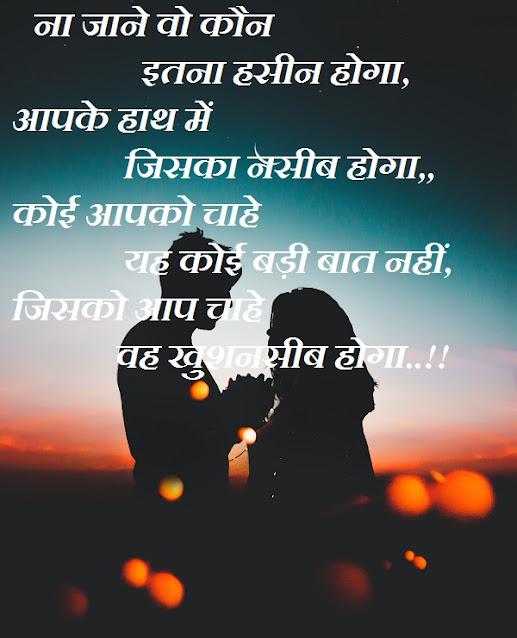 True Love Status hindi