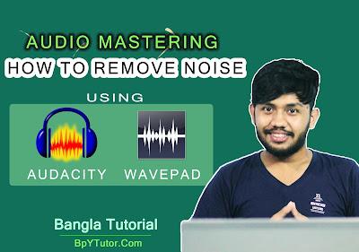 কিভাবে অডিও নয়েজ রিমুভ করবো [How to remove noise]