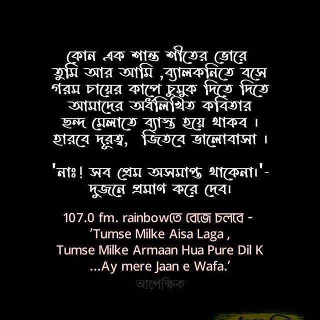emotional bangla pic