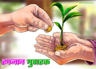 Ramadan 2019 Hindi greetings one hand donating gold coins and plant in another hands requesting