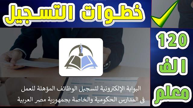 """خطوات التسجيل الإلكتروني في مسابقة """"التربية والتعليم"""" لتعيين 120 ألف معلم"""