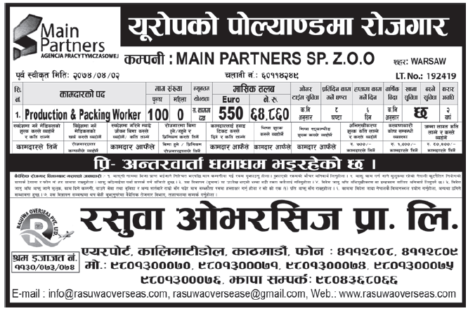 Jobs in Poland for Nepali, Salary Rs 64,860