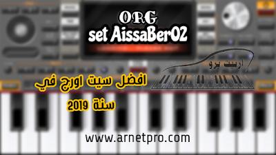 تحميل سيت اورك عيسى AissaBer02 set org 2020 من دون كلمة السر برابط مباشر
