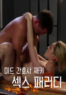 Mid Nurse Jackie Sex Parody