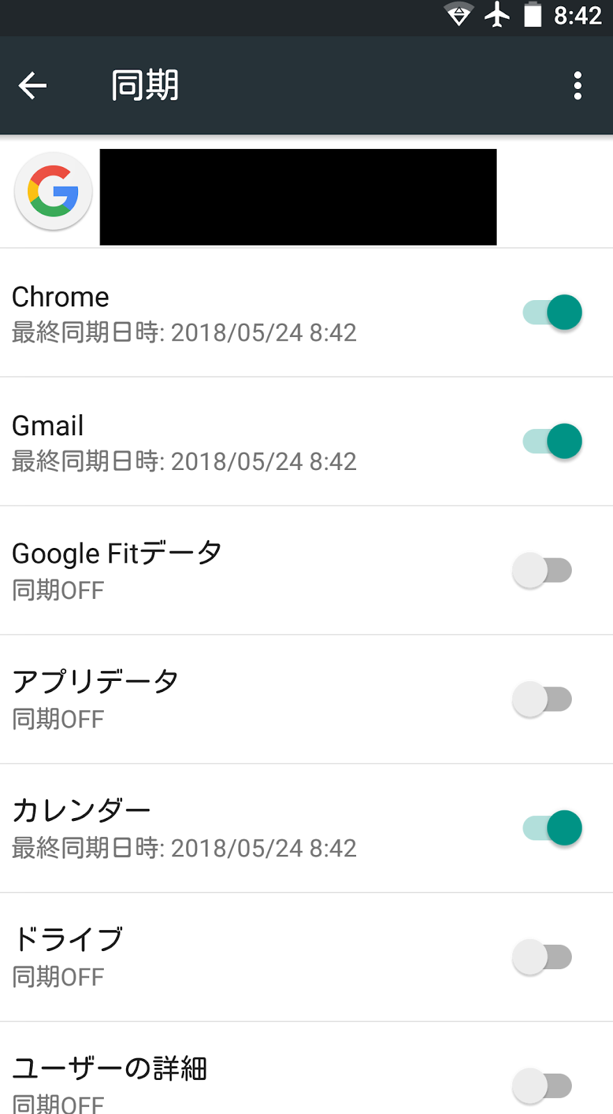 Googleアカウント自動更新設定項目を確認