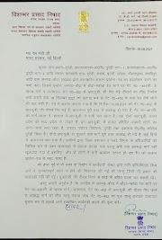 बाँदा में रेल पुल गिर जाने से ग्रामीणों को हो रही परेशानी से अवगत कराते हुए रेलमंत्री को सांसद विशम्भर प्रसाद निषाद जी ने लिखा पत्र