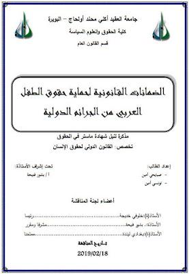 مذكرة ماستر: الضمانات القانونية لحماية حقوق الطفل العربي من الجرائم الدولية PDF