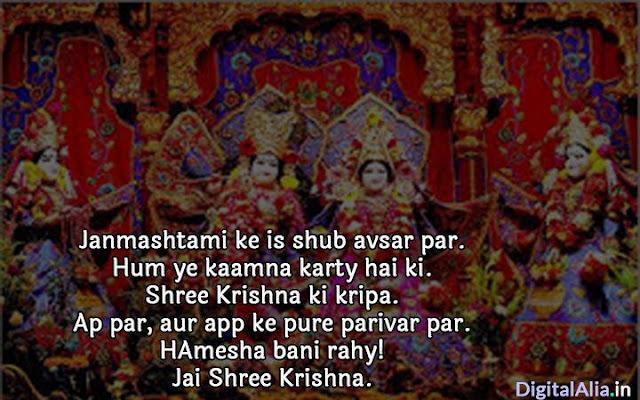 happy janmashtami wishes images