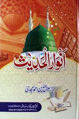Anwar ul-Hadis Urdu Islamic Book By Allama Mufti Jalal-ul-Din Ahmed Amjadi